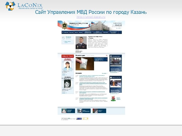 Сайт Управления МВД России по городу Казань http: //umvd-kazan. ru
