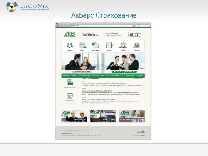 Ак. Барс Страхование
