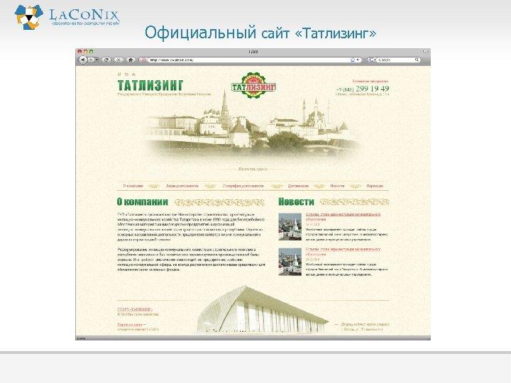 Официальный сайт «Татлизинг»