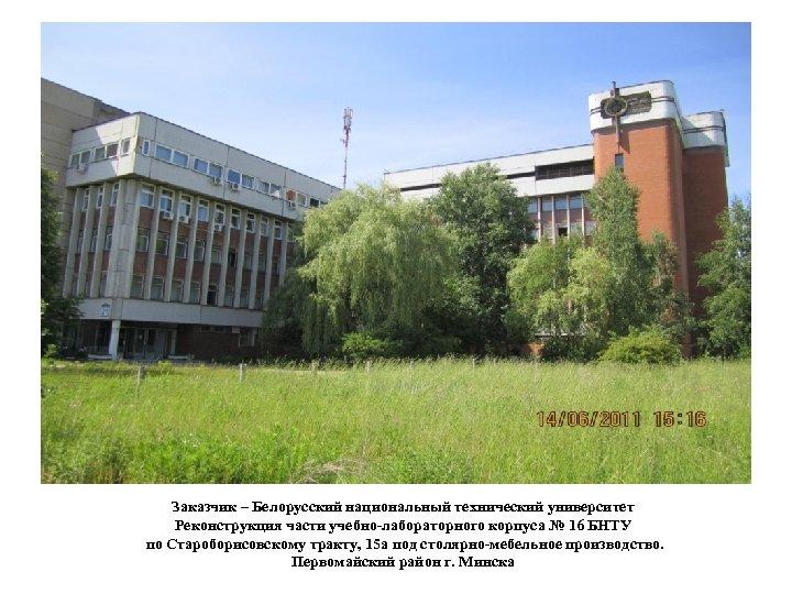 Заказчик – Белорусский национальный технический университет Реконструкция части учебно-лабораторного корпуса № 16 БНТУ по