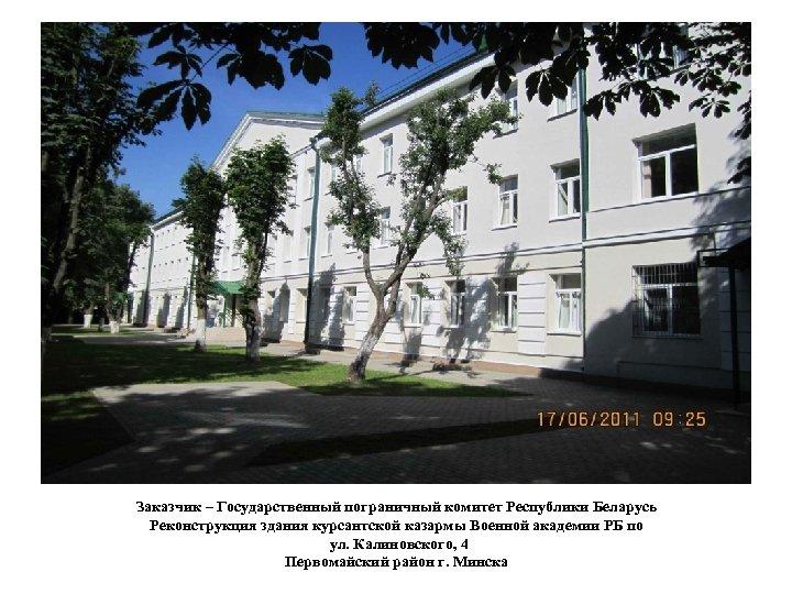 Заказчик – Государственный пограничный комитет Республики Беларусь Реконструкция здания курсантской казармы Военной академии РБ