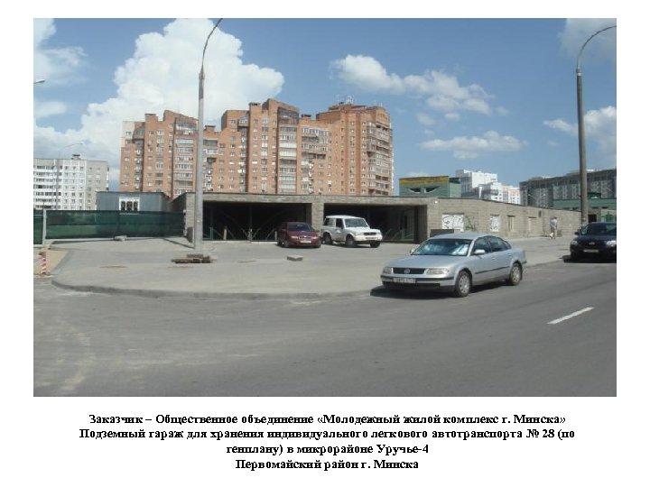 Заказчик – Общественное объединение «Молодежный жилой комплекс г. Минска» Подземный гараж для хранения индивидуального