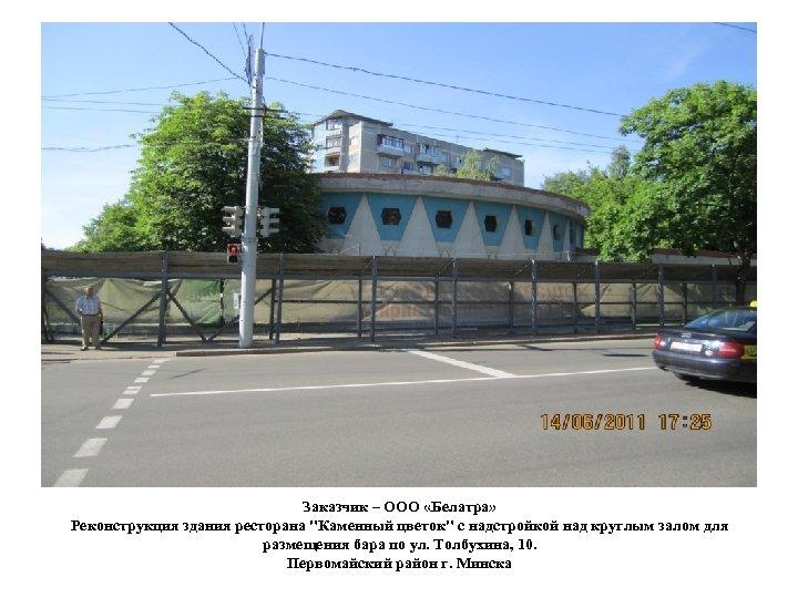 Заказчик – ООО «Белатра» Реконструкция здания ресторана