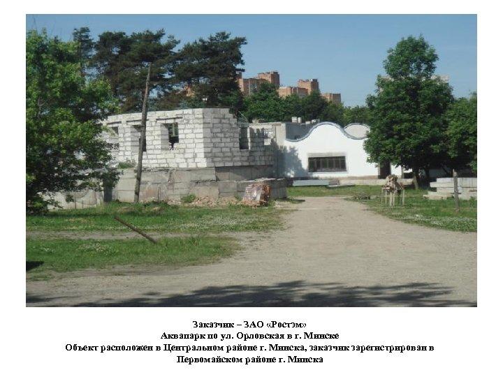 Заказчик – ЗАО «Ростэм» Аквапарк по ул. Орловская в г. Минске Объект расположен в