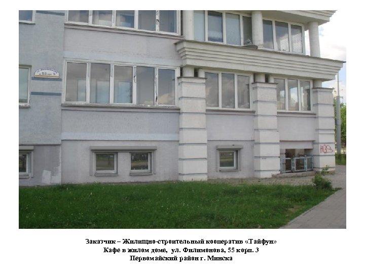 Заказчик – Жилищно-строительный кооператив «Тайфун» Кафе в жилом доме, ул. Филимонова, 55 корп. 3