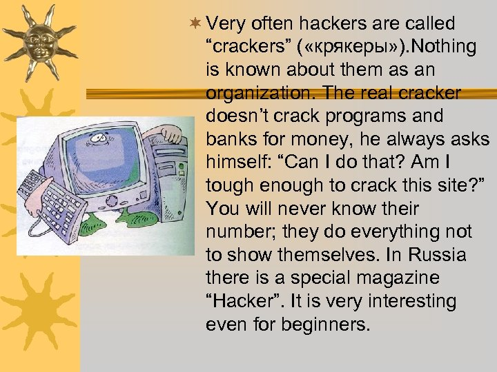 "¬ Very often hackers are called ""crackers"" ( «крякеры» ). Nothing is known about"