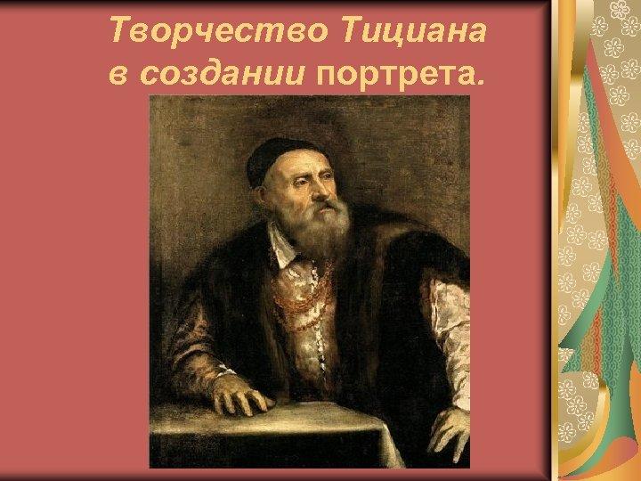 Творчество Тициана в создании портрета.