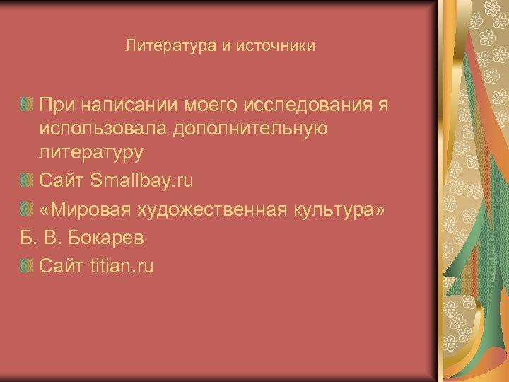 Литература и источники При написании моего исследования я использовала дополнительную литературу Сайт Smallbay. ru