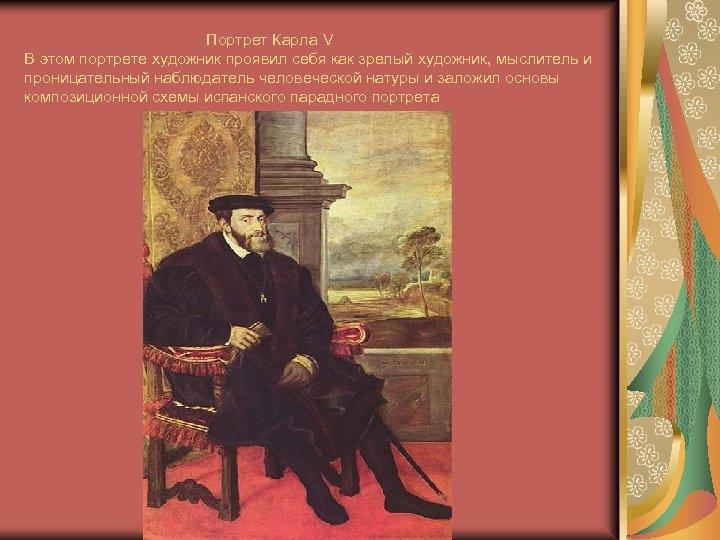 Портрет Карла V В этом портрете художник проявил себя как зрелый художник, мыслитель и