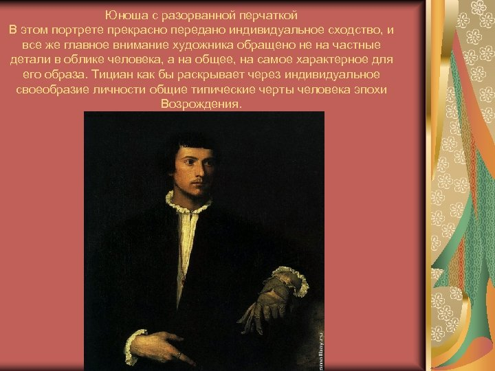 Юноша с разорванной перчаткой В этом портрете прекрасно передано индивидуальное сходство, и все же