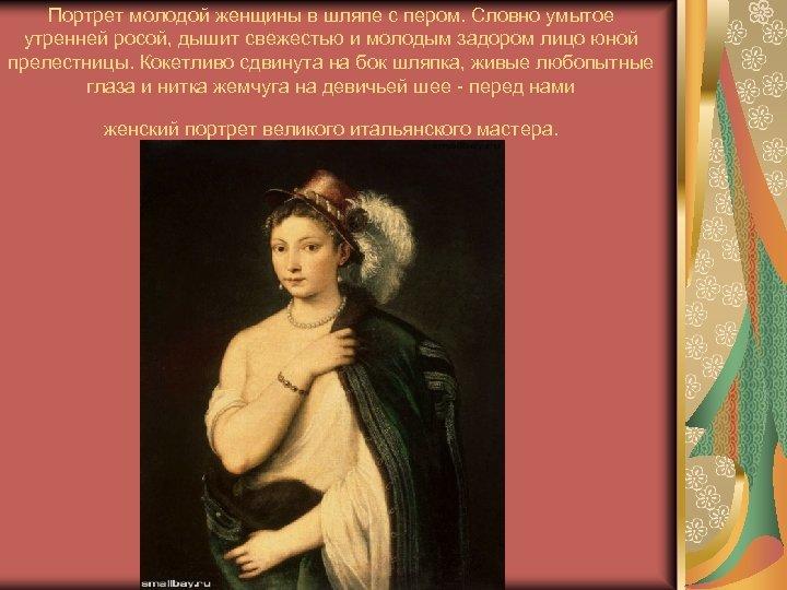 Портрет молодой женщины в шляпе с пером. Словно умытое утренней росой, дышит свежестью и