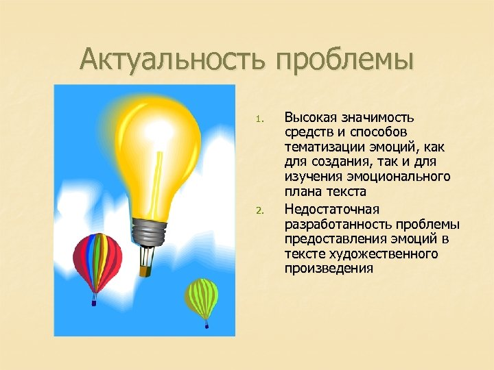 Актуальность проблемы 1. 2. Высокая значимость средств и способов тематизации эмоций, как для создания,