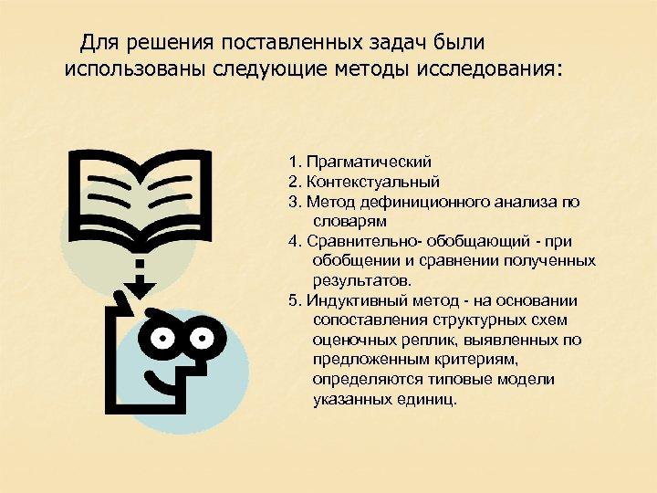 Для решения поставленных задач были использованы следующие методы исследования: 1. Прагматический 2. Контекстуальный 3.