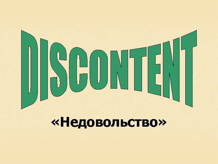 «Недовольство»