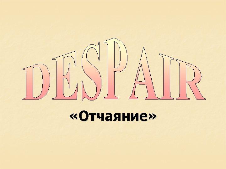 «Отчаяние»