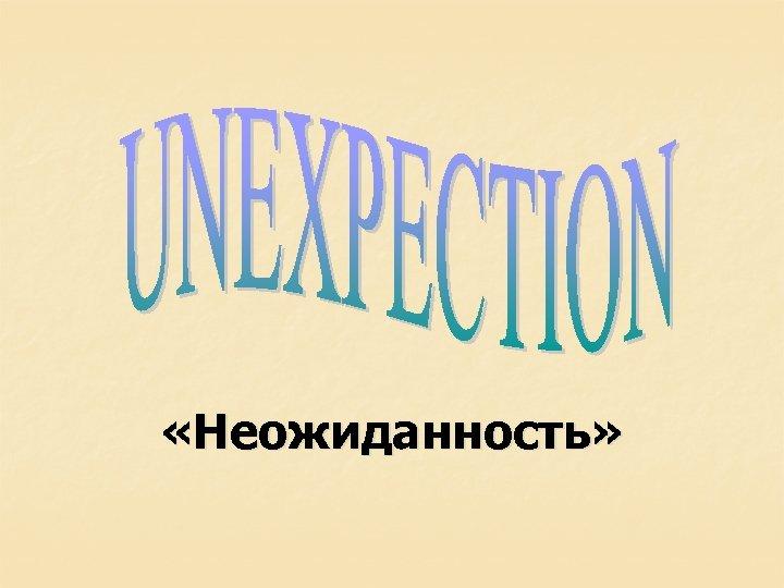 «Неожиданность»