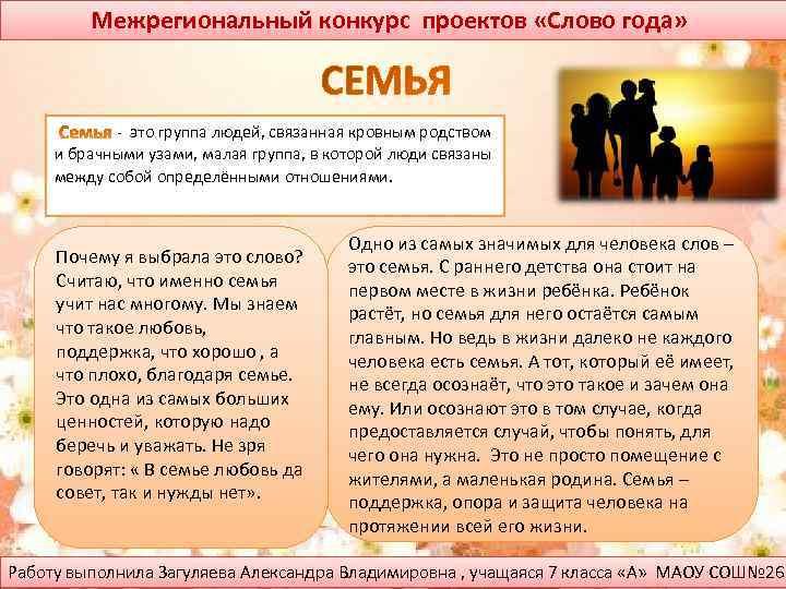 Межрегиональный конкурс проектов «Слово года» - это группа людей, связанная кровным родством и брачными