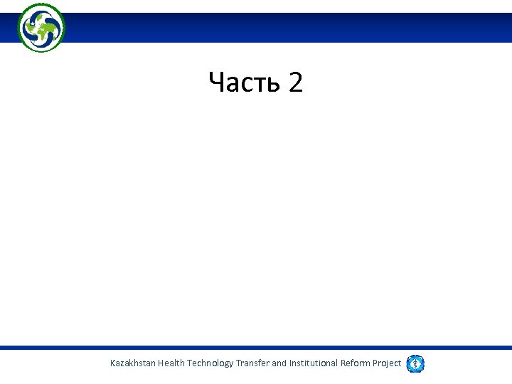 Часть 2 Kazakhstan Health Technology Transfer and Institutional Reform Project