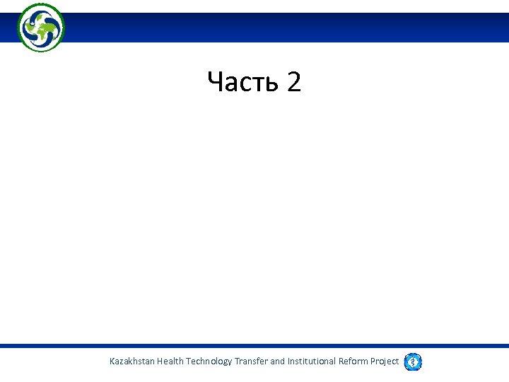 Часть 2 Kazakhstan Health Technology Transfer and Institutional Reform Project