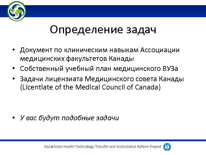 Определение задач • Документ по клиническим навыкам Ассоциации медицинских факультетов Канады • Собственный учебный