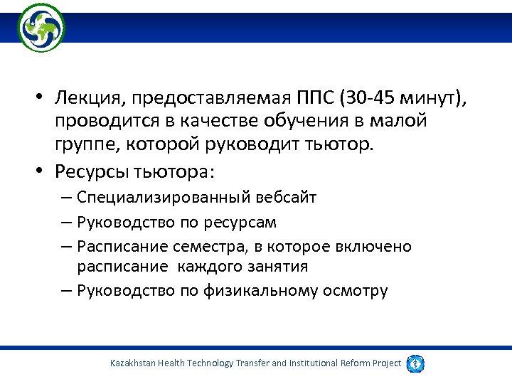 • Лекция, предоставляемая ППС (30 -45 минут), проводится в качестве обучения в малой