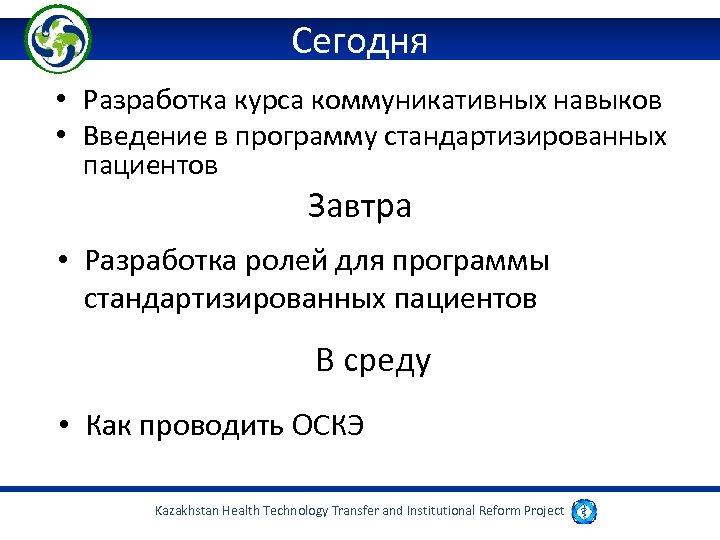 Сегодня • Разработка курса коммуникативных навыков • Введение в программу стандартизированных пациентов Завтра •