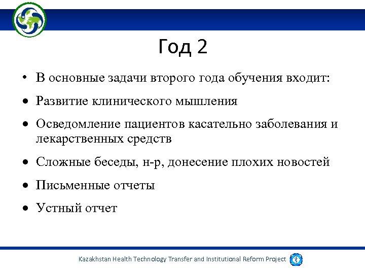 Год 2 • В основные задачи второго года обучения входит: Развитие клинического мышления Осведомление