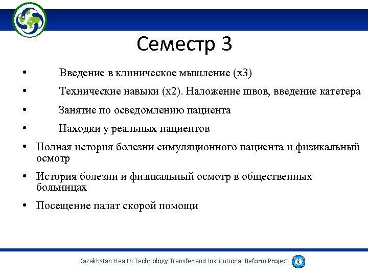 Семестр 3 • Введение в клиническое мышление (x 3) • Технические навыки (x 2).
