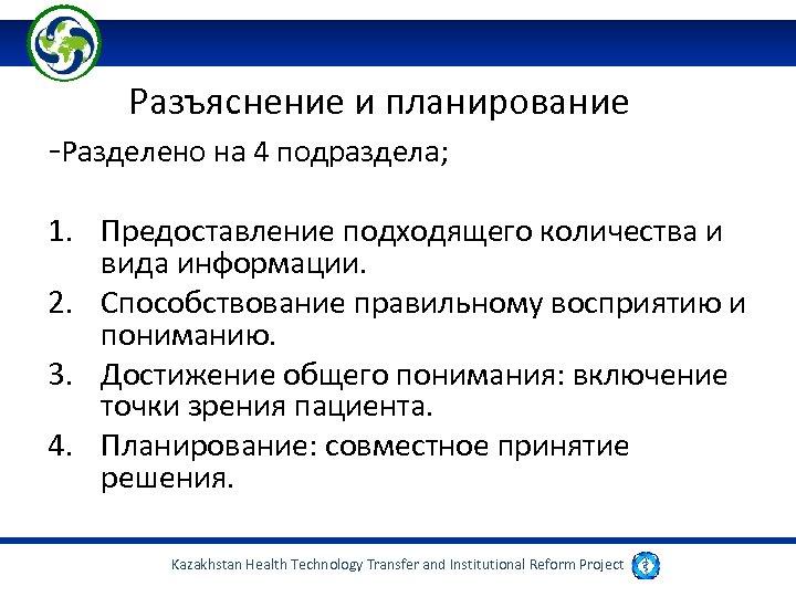 Разъяснение и планирование -Разделено на 4 подраздела; 1. Предоставление подходящего количества и вида информации.