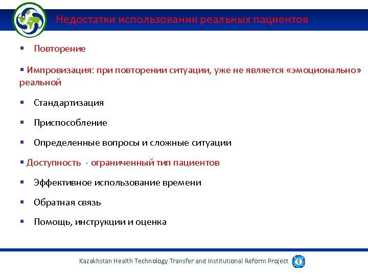 Недостатки использования реальных пациентов § Повторение § Импровизация: при повторении ситуации, уже не