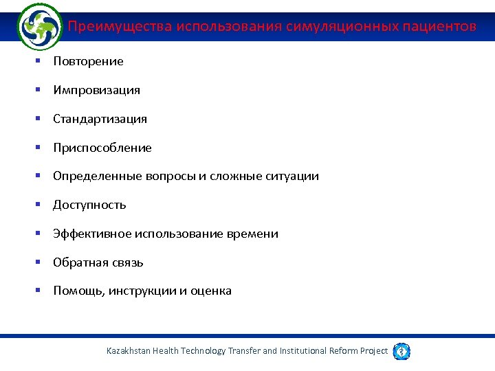 Преимущества использования симуляционных пациентов § Повторение § Импровизация § Стандартизация § Приспособление §