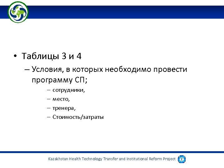 • Таблицы 3 и 4 – Условия, в которых необходимо провести программу СП;