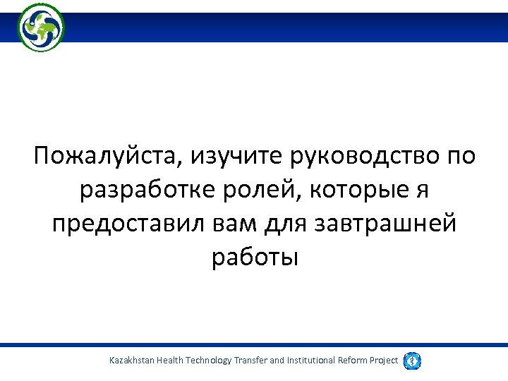 Пожалуйста, изучите руководство по разработке ролей, которые я предоставил вам для завтрашней работы Kazakhstan