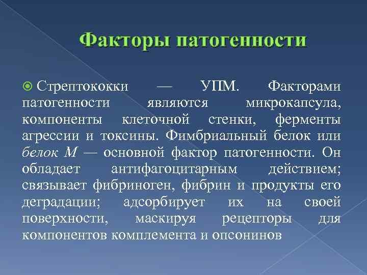Факторы патогенности Стрептококки — УПМ. Факторами патогенности являются микрокапсула, компоненты клеточной стенки, ферменты агрессии