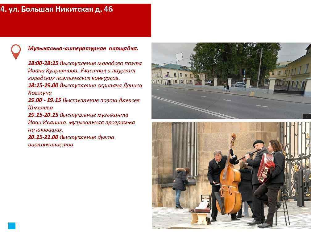 4. ул. Большая Никитская д. 46 Музыкально-литературная площадка. 18: 00 -18: 15 Выступление молодого