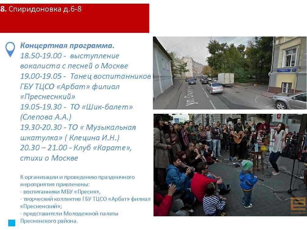 8. Спиридоновка д. 6 -8 Концертная программа. 18. 50 -19. 00 - выступление вокалиста