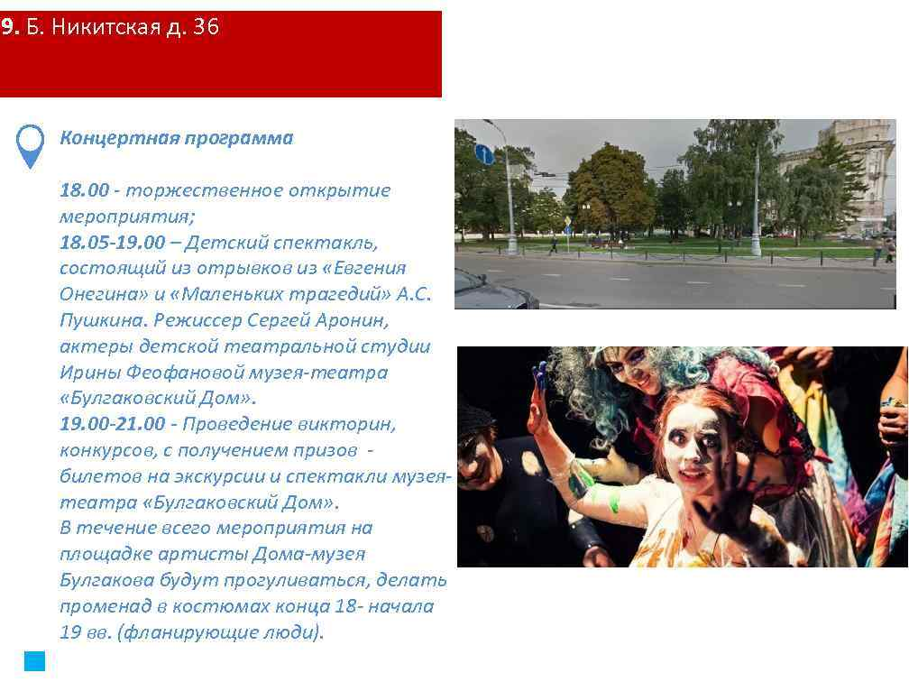 9. Б. Никитская д. 36 Концертная программа 18. 00 - торжественное открытие мероприятия; 18.