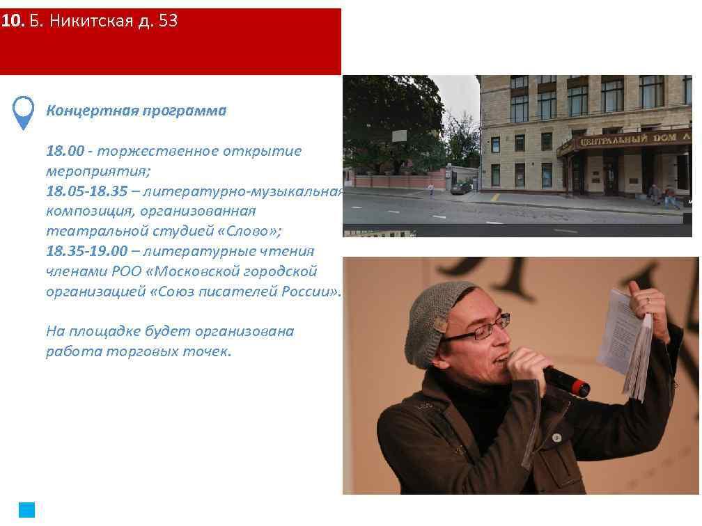 10. Б. Никитская д. 53 Концертная программа 18. 00 - торжественное открытие мероприятия; 18.