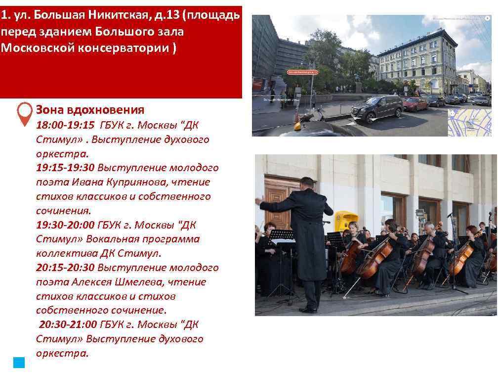 1. ул. Большая Никитская, д. 13 (площадь перед зданием Большого зала Московской консерватории )
