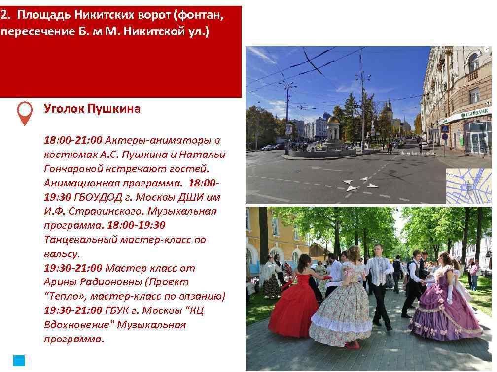 2. Площадь Никитских ворот (фонтан, пересечение Б. м М. Никитской ул. ) Уголок Пушкина