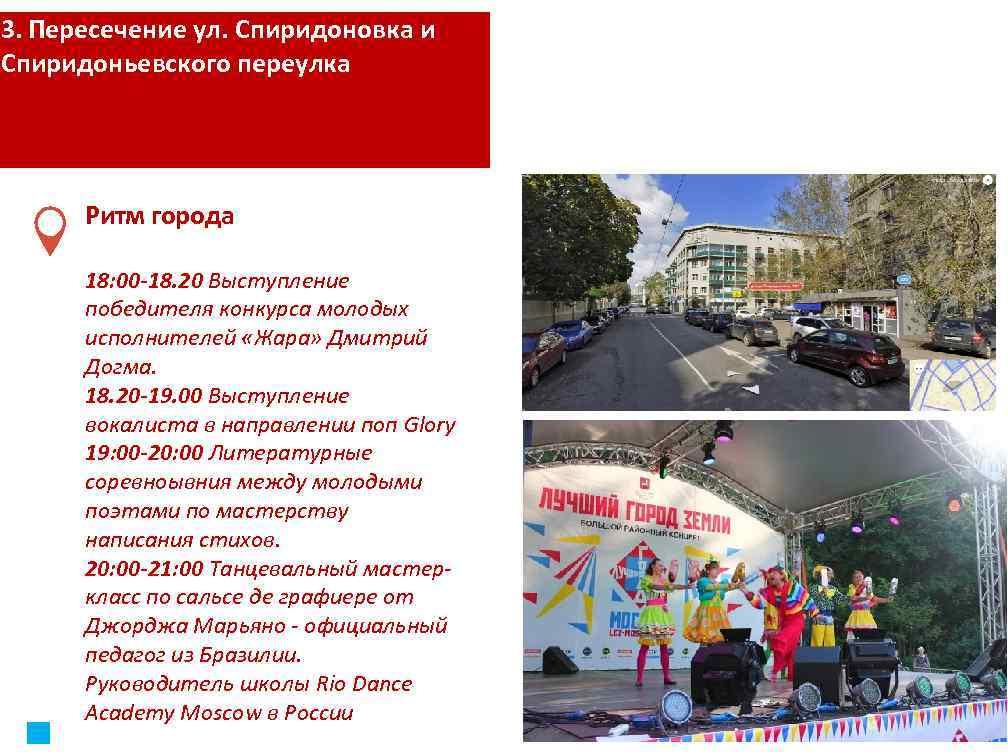 3. Пересечение ул. Спиридоновка и Спиридоньевского переулка Ритм города 18: 00 -18. 20 Выступление