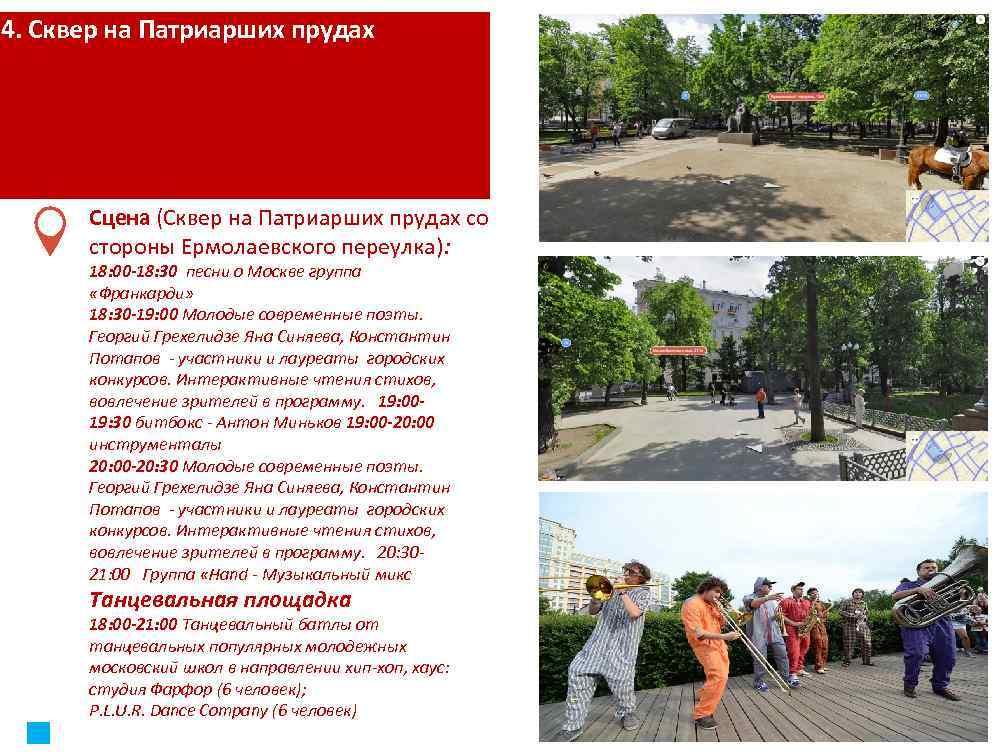 4. Сквер на Патриарших прудах Сцена (Сквер на Патриарших прудах со стороны Ермолаевского переулка):