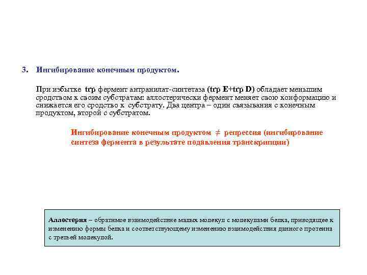 3. Ингибирование конечным продуктом. При избытке trp фермент антранилат-синтетаза (trp E+trp D) обладает меньшим