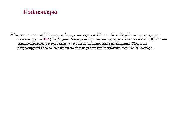 Сайленсоры Silencer – глушитель. Сайленсеры обнаружены у дрожжей S. cerevisiae. Их действие опосредовано белками
