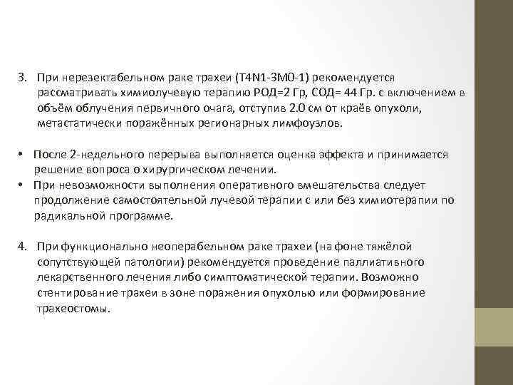 3. При нерезектабельном раке трахеи (T 4 N 1 -3 M 0 -1) рекомендуется