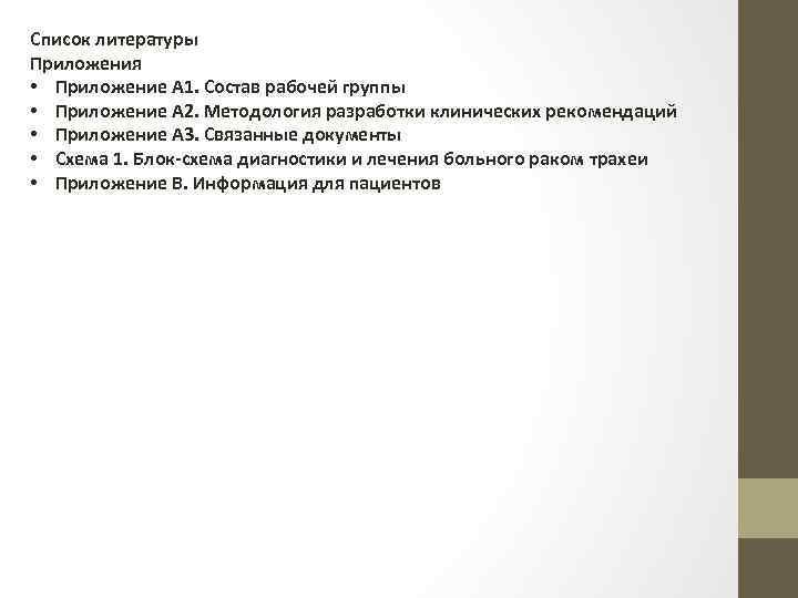 Список литературы Приложения • Приложение А 1. Состав рабочей группы • Приложение А 2.
