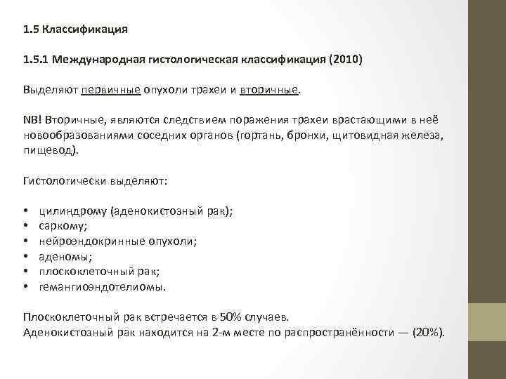 1. 5 Классификация 1. 5. 1 Международная гистологическая классификация (2010) Выделяют первичные опухоли трахеи
