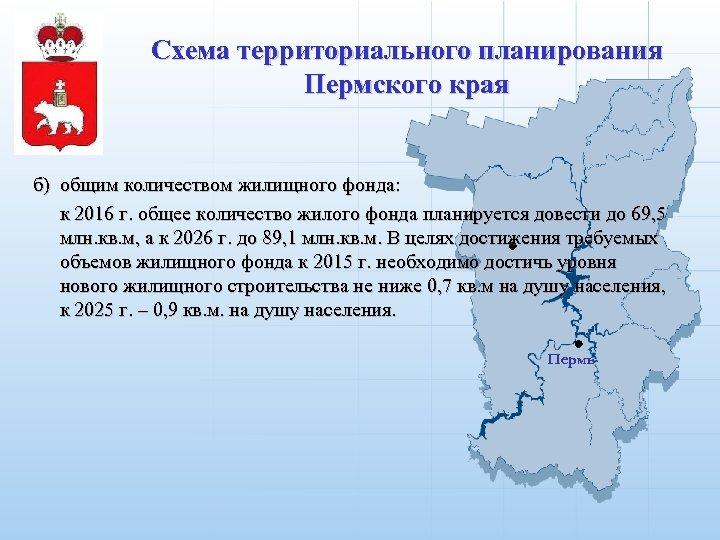 Схема территориального планирования Пермского края б) общим количеством жилищного фонда: к 2016 г. общее