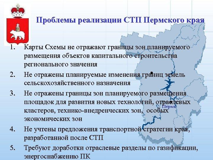 Проблемы реализации СТП Пермского края 1. 2. 3. 4. 5. Карты Схемы не отражают