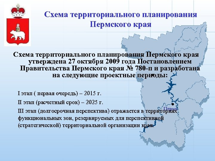 Схема территориального планирования Пермского края утверждена 27 октября 2009 года Постановлением Правительства Пермского края
